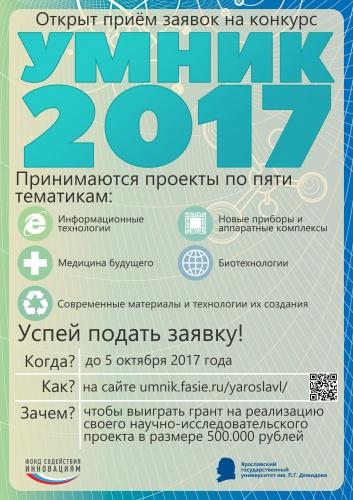 Конкурсы для аспирантов в 2017
